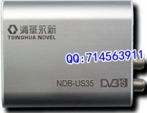 清华永新NDB-US35 卫星接收盒