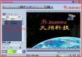 九州IP多媒体笔记本USB2.0接口远程教育接收盒/电视盒