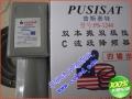 普斯赛特PS-1240 双本镇4输出 C高频头  带3环馈源盘