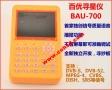 百优寻星仪 BAU-700 调星仪 监控工程宝 语音播报/中九/高清 S2