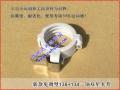 新款不锈钢PVC塑料材料134+138或146 免调双星夹具(新款不锈钢夹具)