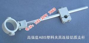 集结号C锅用KU夹具(铝质材料)