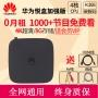 Huawei/华为 EC6108V9C悦盒全网通家用IPTV网络电视机顶盒高清4K
