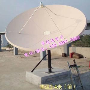 华达2.4米卫星天线,华达玻璃钢,三片装工程天线,热浸镀锌